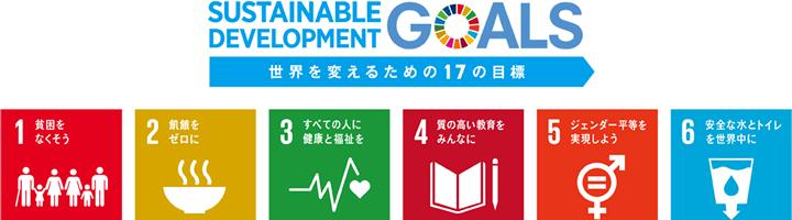 SDGsとは何? わたしたちができること
