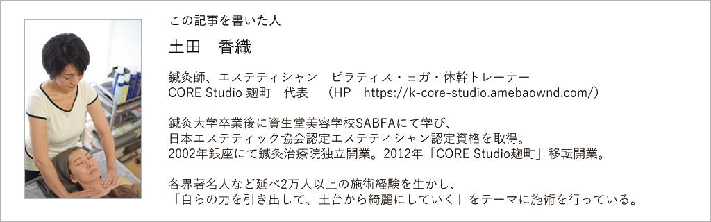 この記事を書いた人 土田 香織 CORE Studio 麹町 代表